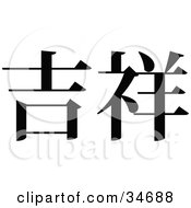 Clipart Illustration Of A Black Chinese Symbol Meaning Lucky