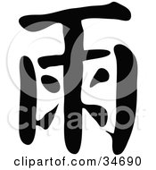 Clipart Illustration Of A Black Chinese Symbol Meaning Rain