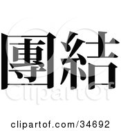 Clipart Illustration Of A Black Chinese Symbol Meaning Comity