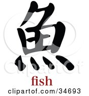 Clipart Illustration Of A Black Fish Chinese Symbol With Text