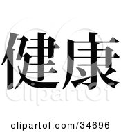 Clipart Illustration Of A Black Chinese Symbol Meaning Healthy