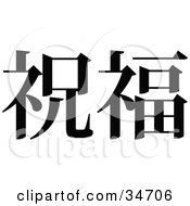 Clipart Illustration Of A Black Chinese Symbol Meaning Bless