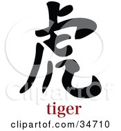 Clipart Illustration Of A Black Tiger Chinese Symbol With Text