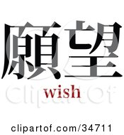 Clipart Illustration Of A Black Wish Chinese Symbol With Text