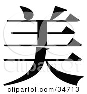 Clipart Illustration Of A Black Chinese Symbol Meaning Beautiful by OnFocusMedia