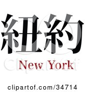 Clipart Illustration Of A Black New York Chinese Symbol With Text