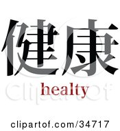 Clipart Illustration Of A Black Healthy Chinese Symbol With Text