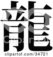 Clipart Illustration Of A Black Chinese Symbol Meaning Dragon by OnFocusMedia