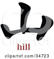 Clipart Illustration Of A Black Hill Chinese Symbol With Text