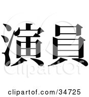 Clipart Illustration Of A Black Chinese Symbol Meaning Actor
