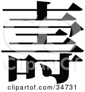 Clipart Illustration Of A Black Chinese Symbol Meaning Birthday
