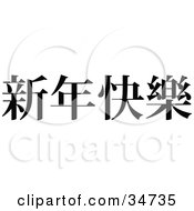 Clipart Illustration Of A Black Chinese Symbol Meaning Happy New Year