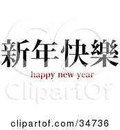 Clipart Illustration Of A Black Happy New Year Chinese Symbol With Text