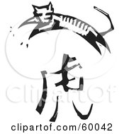Royalty Free RF Clipart Illustration Of A Black And White Carved Tiger And Chinese Zodiac Symbol