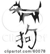Royalty Free RF Clipart Illustration Of A Black And White Carved Dog And Chinese Zodiac Symbol