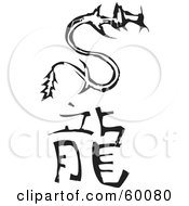 Royalty Free RF Clipart Illustration Of A Black And White Carved Dragon And Chinese Zodiac Symbol