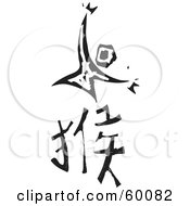 Royalty Free RF Clipart Illustration Of A Black And White Carved Monkey And Chinese Zodiac Symbol