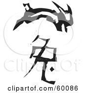 Royalty Free RF Clipart Illustration Of A Black And White Carved Rabbit And Chinese Zodiac Symbol