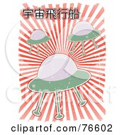 Grungy Flying Saucers Over Red Rays With Japanese Symbols