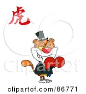 Royalty Free RF Clipart Illustration Of A Boxing Tiger With A Year Of The Tiger Chinese Symbol