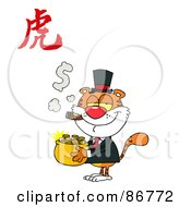 Royalty Free RF Clipart Illustration Of A Wealthy Tiger With A Year Of The Tiger Chinese Symbol