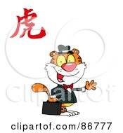 Royalty Free RF Clipart Illustration Of A Friendly Business Tiger With A Year Of The Tiger Chinese Symbol