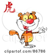 Royalty Free RF Clipart Illustration Of A Waving Tiger Character With A Chinese Symbol