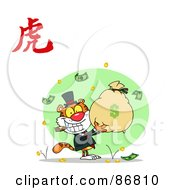 Royalty Free RF Clipart Illustration Of A Wealthy Tiger Holding A Money Bag With A Year Of The Tiger Chinese Symbol
