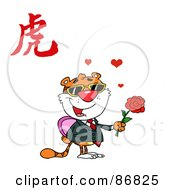 Valentines Day Tiger With A Year Of The Tiger Chinese Symbol