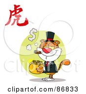 Royalty Free RF Clipart Illustration Of A Rich Tiger With A Year Of The Tiger Chinese Symbol