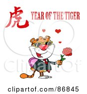 Royalty Free RF Clipart Illustration Of A Valentines Day Tiger With A Year Of The Tiger Chinese Symbol And Text by Hit Toon