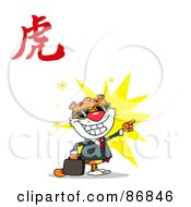 Royalty Free RF Clipart Illustration Of A Business Tiger Pointing With A Year Of The Tiger Chinese Symbol by Hit Toon