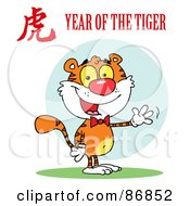 Royalty Free RF Clipart Illustration Of A Happy Tiger Character With A Year Of The Tiger Chinese Symbol And Text