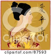 Royalty Free RF Clipart Illustration Of A Beautiful Geisha Woman Wearing A Gold Kimono With Love Peace And Clarity Japanese Symbols