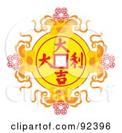 Royalty Free RF Clipart Illustration Of A Yellow And Red Chinese Prosperous Symbol