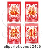 Royalty Free RF Clipart Illustration Of A Digital Collage Of Chinese Gongxifachai Panels